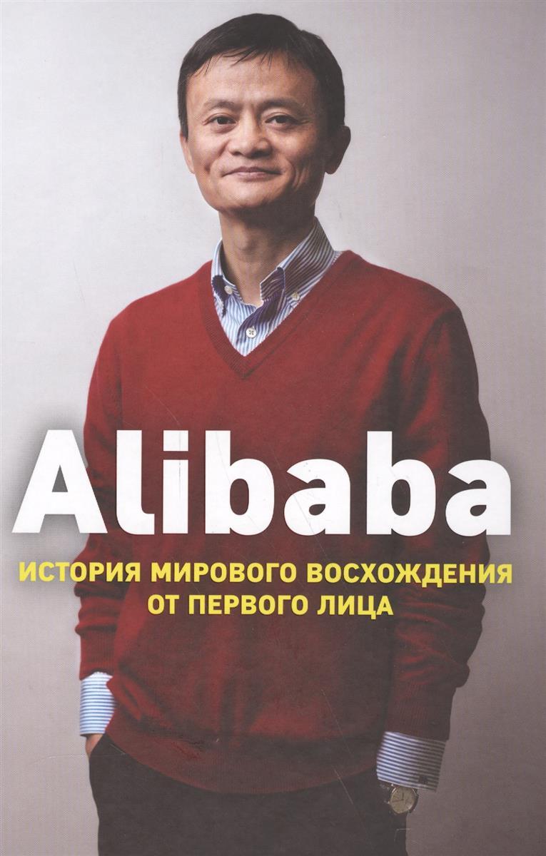 Кларк Д. Alibaba. История мирового восхождения первого лица