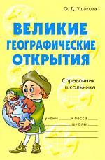 Великие географические открытия Справ. школьника