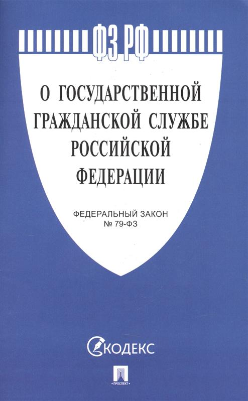 ФЗ РФ О государственной гражданской службе Российской Федерации. Федеральный закон №79-ФЗ