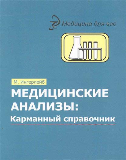 Медицинские анализы Карманный справочник