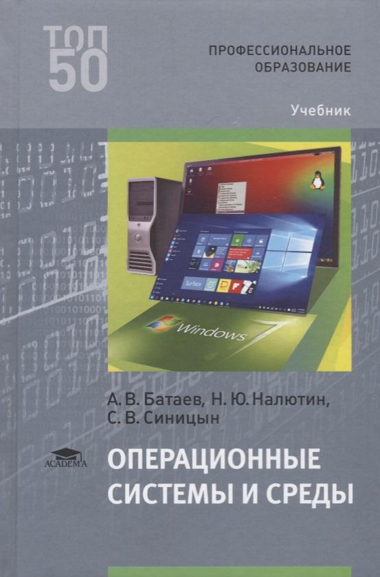 цена на Батаев А., Налютин Н., Синицын С. Операционные системы и среды. Учебник
