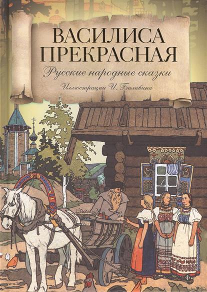 Смирнова М.: Василиса Прекрасная. Русские народные сказки