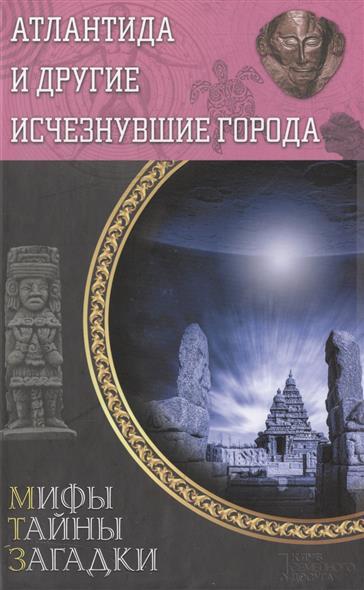 Подольский Ю. (сост.) Атлантида и другие исчезнувшие города