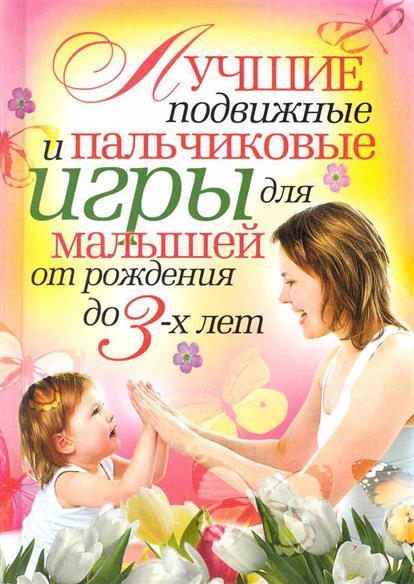 Лучшие подвижные и пальчиковые игры для малышей от рождения до 3 л