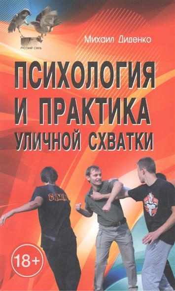 Диденко М. Психология и практика уличной схватки