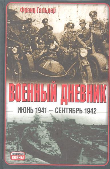 Гальдер Ф. Военный дневник (июнь 1941 - сентябрь 1942)