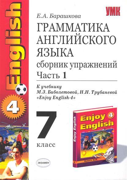 Грамматика англ. языка Сборник упр. ч.1 7 кл