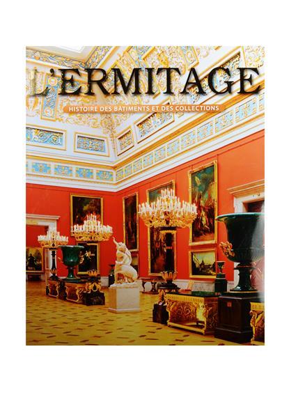 Dobrovolski V. L`Ermitage. Histoire des batiments et des collections. Эрмитаж. История зданий и коллекций. Альбом (на французском языке) меблированная пустыня