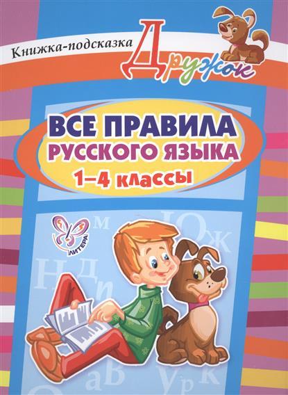 Стронская И. Все правила русского языка. 1-4 классы