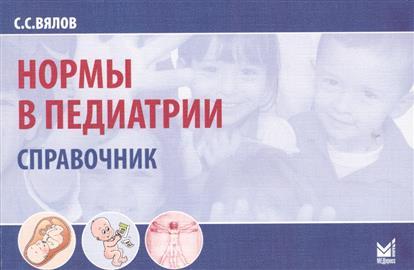 Нормы в педиатрии. Справочник