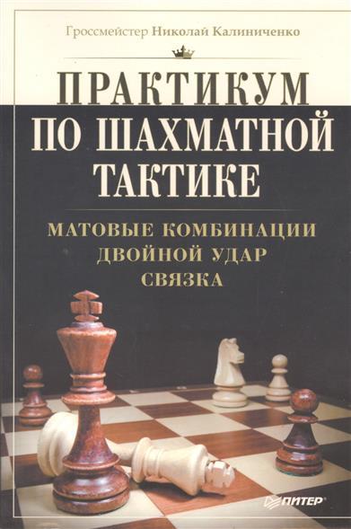 Практикум по шахматной тактике. Матовые комбинации. Двойной удар. Связка