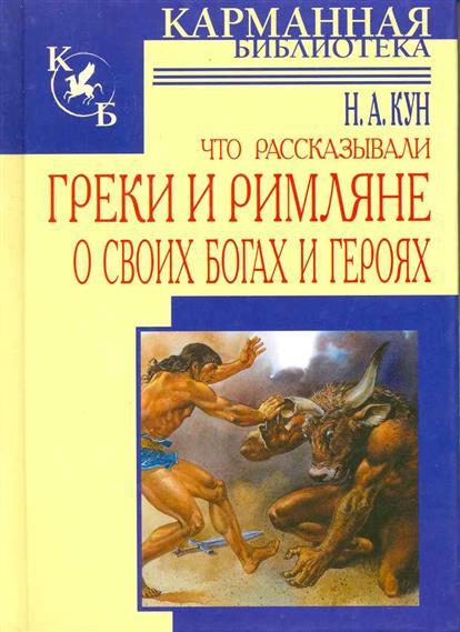 Что рассказывали греки и римляне о своих богах и героях
