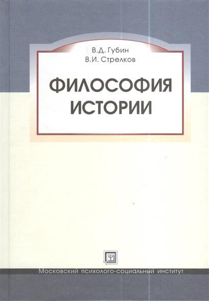 Губин В., Стрелков А. Философия истории. Учебное пособие губин в вечное невозвращение