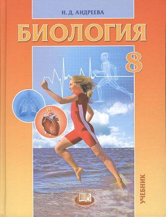 Биология. Человек и его здоровье. 8 класс. Учебник для общеобразовательных учреждений