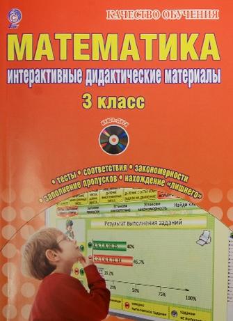 Математика. 3 класс. Интерактивные контрольно-измерительные материалы  (+CD)
