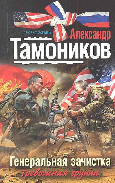 Тамоников А. Генеральная зачистка ISBN: 9785699566167