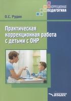 Практическая коррекционная работа с детьми дошкольного возраста с общим недоразвитием речи