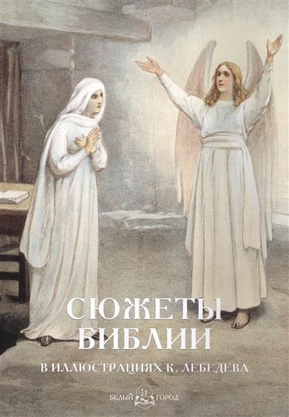 Пантилеева А. (ред.-сост.) Сюжеты Библии в иллюстрациях К. Лебедева