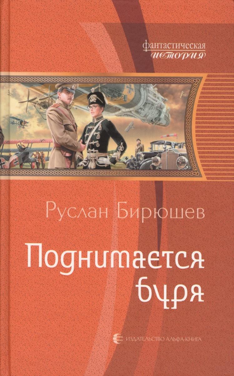 Бирюшев Р. Поднимается буря джордж р р мартин буря мечей часть 3