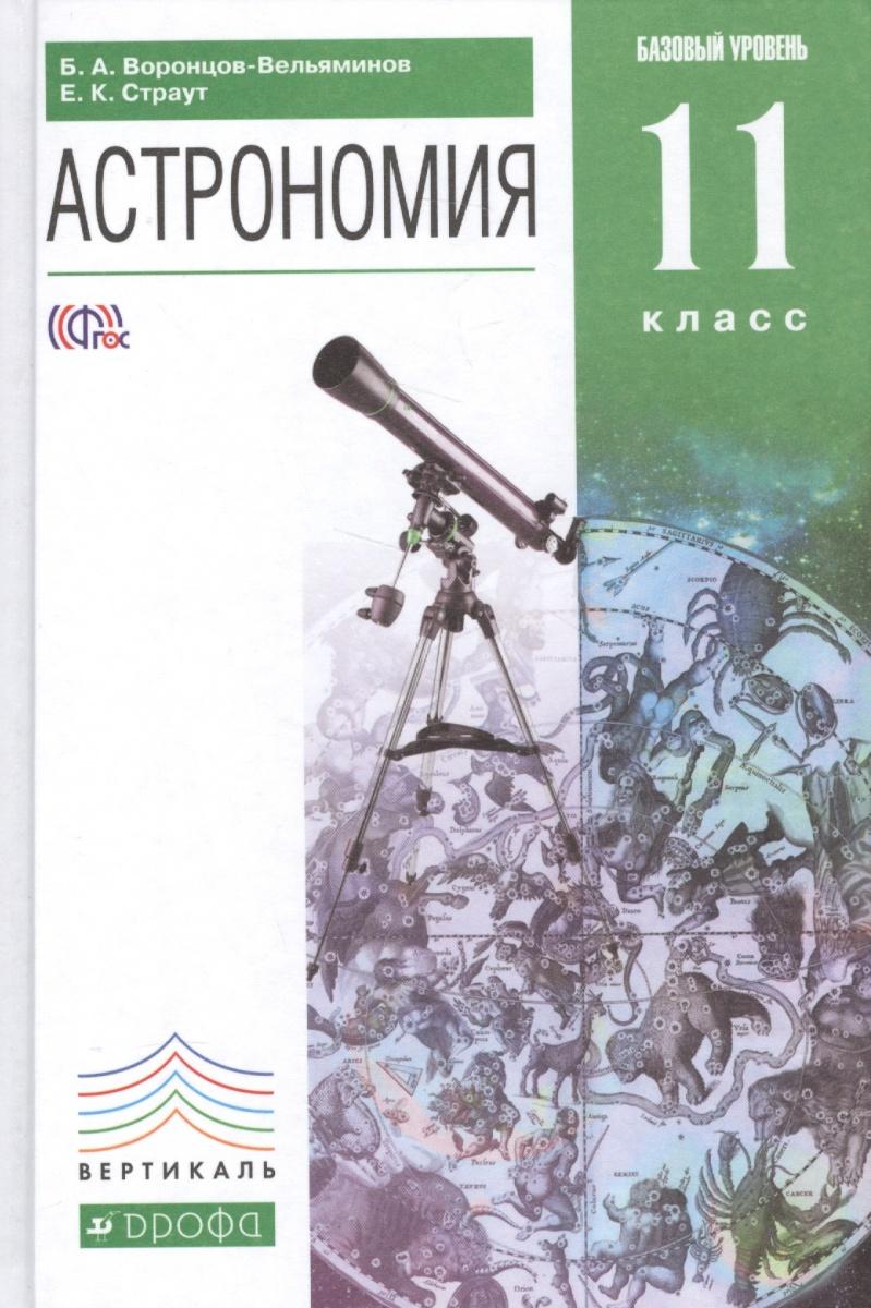 Астрономия. 11 класс. Учебник. Базовый уровень