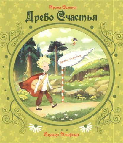 Семина И. Древо счастья семина и большая книга счастья