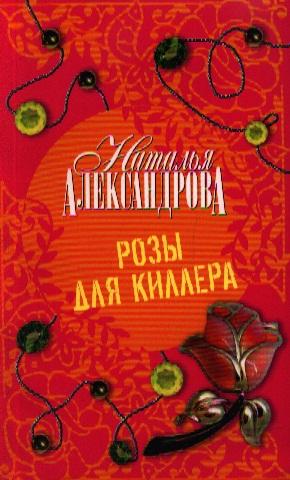 Александрова Н. Розы для киллера ISBN: 9785170548613 александрова н алиби для бультерьера