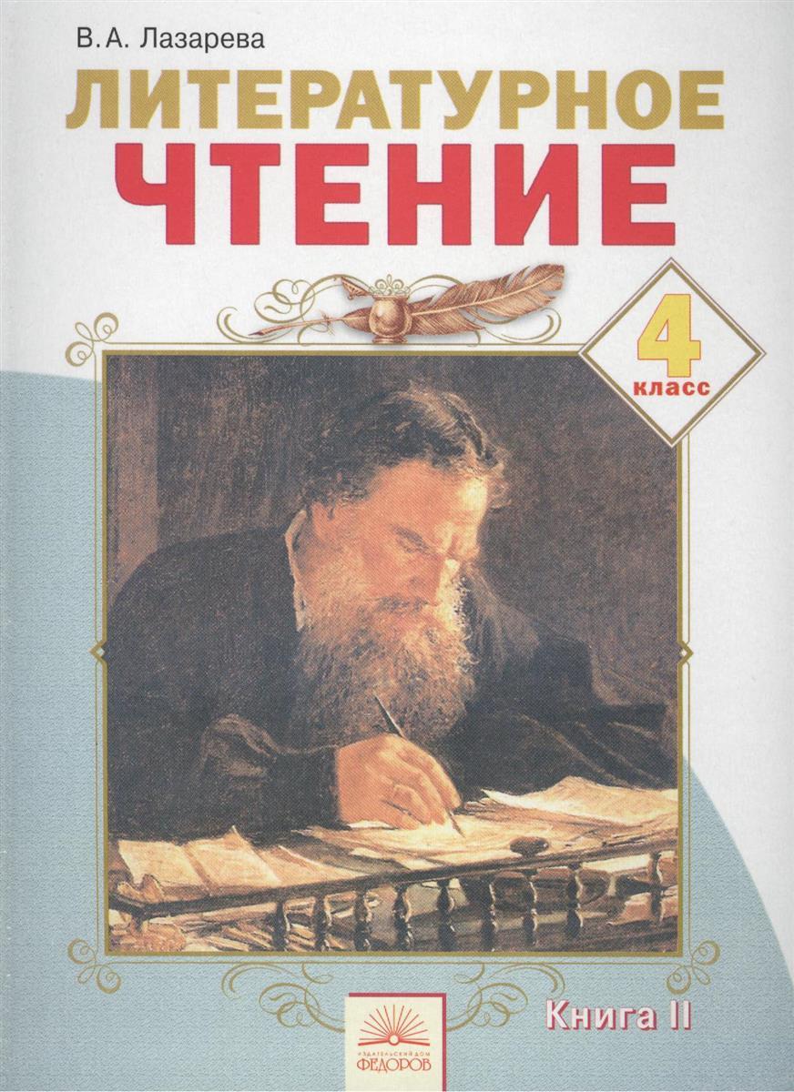 Лазарева В. Литературное чтение. 4 класс. Учебник. В 2 книгах. Книга II лазарева и лось в облаке