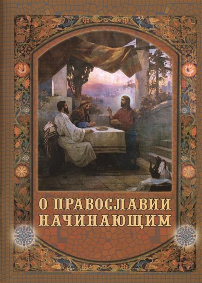 Иеромонах Лонгин (Чернуха) (ред.) О православии начинающим. Издание 5-е