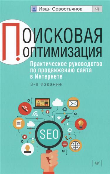 Поисковая оптимизация. Практическое руководство по по продвижению сайта в интернете