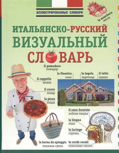 цены Окошкина Е. (ред.) Итальянско-русский визуальный словарь
