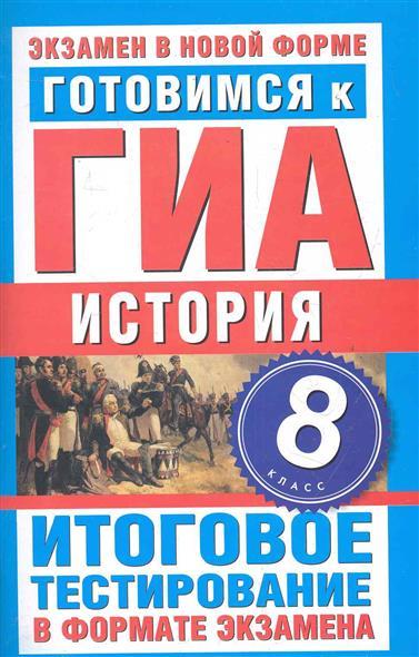 ГИА История 8 кл. Итоговое тестир. в форм. экз.