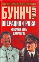 Операция Гроза Кровавые игры диктаторов
