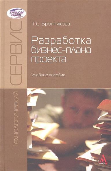 Бронникова Т.: Разработка бизнес-плана проекта Учеб. пос.