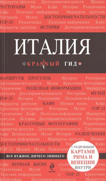 Тимофеев И., Тимофеева Н. Италия