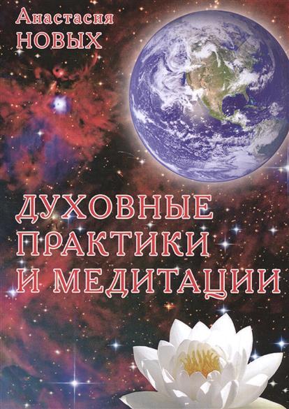 Новых А. Духовные практики и медитации духовные беседы 1 cd