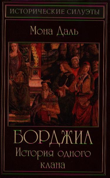 Даль М. Борджиа. История одного клана даль в и в и даль сказки цифровая версия