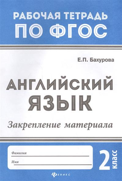 Бахурова Е. Английский язык. Закрепление материала. 2 класс