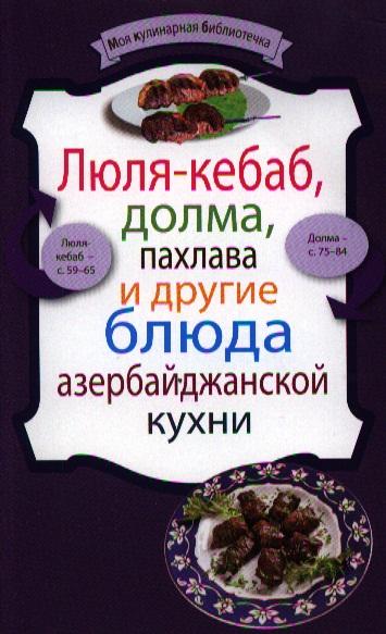 Люля-кебаб, долма, пахлава и другие блюда азербайджанской кухни