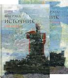 Источник (комплект из 2-х книг)