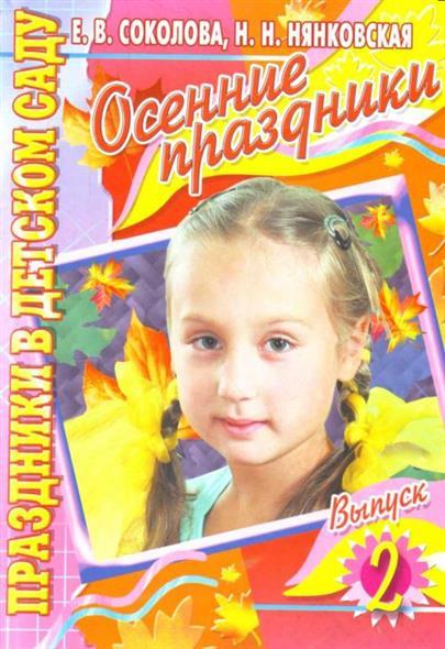 Осенние праздники Вып. 2 Праздники в детском саду