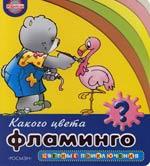 Блисковская Ю. Какого цвета фламинго