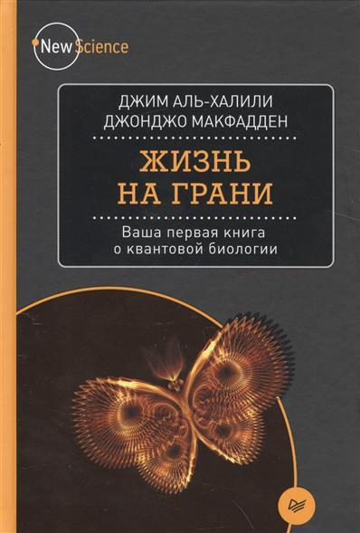 Аль-Халили Дж., Макфадден Дж. Жизнь на грани. Ваша первая книга о квантовой биологии кришнамурти дж невыбирающее осознавание