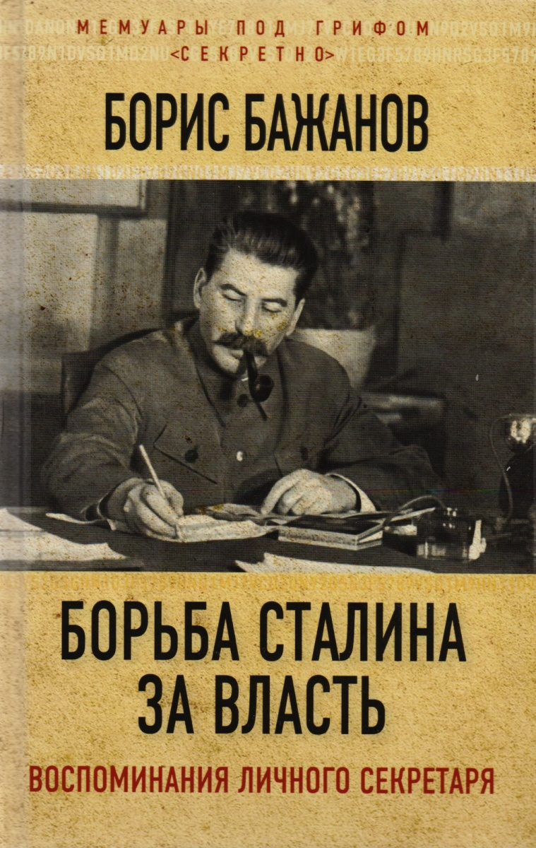 Бажанов Б. Борьба Сталина за власть. Воспоминания личного секретаря