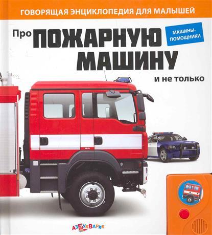 Про пожарную машину и не только