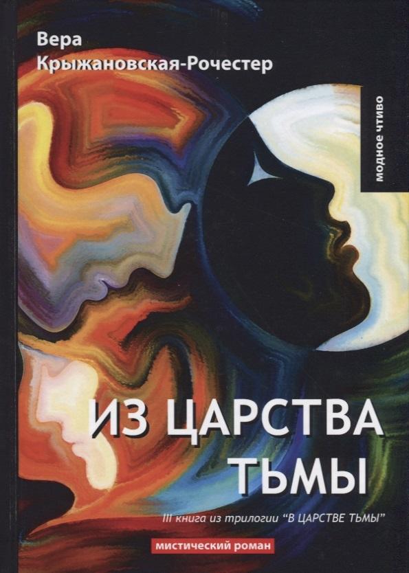 Крыжановская-Рочестер В. Из царства тьмы. Книга III из трилогии В царстве тьмы