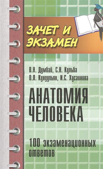Анатомия человека. 100 экзаменационных ответов. Учебное пособие. Второе издание