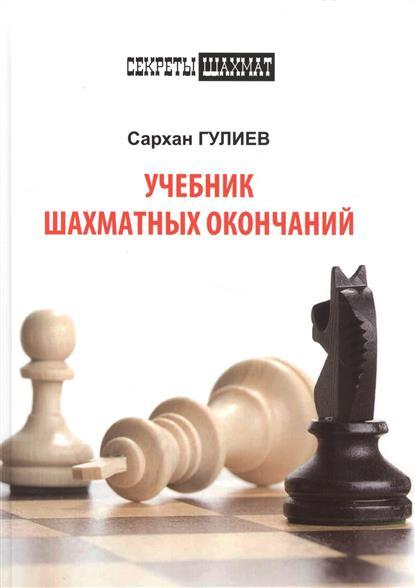 Гулиев С. Учебник шахматных окончаний николай калиниченко курс шахматных окончаний