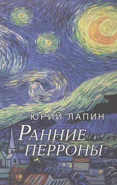 Лапин Ю. Ранние перроны. Сборник стихов цена 2017