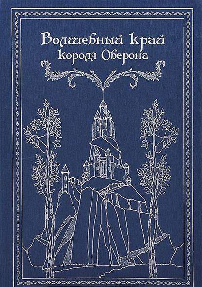 Джеррольд У. (сост.) Волшебный край короля Оберона
