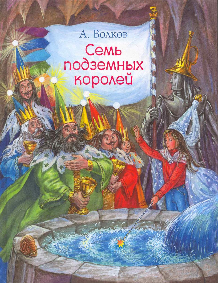 Волков А. Семь подземных королей ISBN: 9785170703234 художественные книги росмэн волков александр семь подземных королей